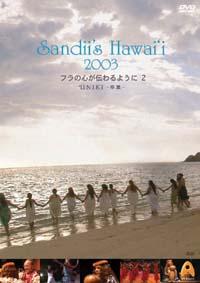 Sandii's Hawaii 2003 フラの心が伝わるように2-uniki-卒業