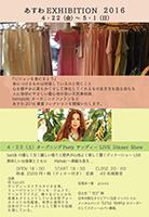 4/23(土)あすわEXHIBITION 2016 オープニンングParty サンディー LIVE Dinner Show