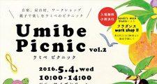 20160504_umibepicnic