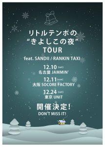 """リトルテンポの""""きよしこの夜"""" TOUR"""