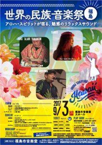 世界の民族音楽祭